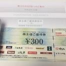 吉野家 株主優待券 3,000円ぶん ステーキのどん はなまるうど...