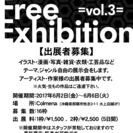 Colmena Free Exhibition =vol.3=