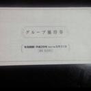 阪急阪神 株主優待券 5月末まで