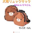 犬☆散歩☆クマリュック☆未使用