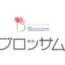 女の子のための学習塾ブロッサム🌸生徒募集中!
