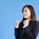 〈やる気のある方大募集☆〉営業職募集【提案営業◇コーディネーター】...
