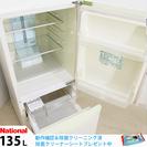 【除菌クリーニング済】JE43 National 135L ファン...