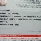 値下げ!6/10(土)札幌ドーム駐車券