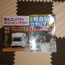 軽キャンピングカー 軽自動車カタログ 2冊
