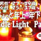 5/19 (金) 平日の夜 お仕事帰りに婚活パーティー  会話に集...