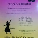 5月20日 フラダンス 無料体験 開催