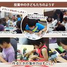 ロボット教室【授業スタッフ募集】プログラミングコース増設!