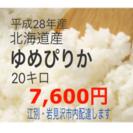 北海道産ゆめぴりか 20キロ☆農家直送