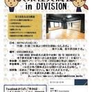 ドタ参OK!!  第7回 異業種交流会 in DIVISION (...