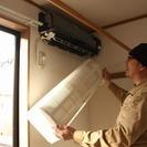 ★✩ 家庭用 エアコン清掃 掃除 クリーニング ✩★