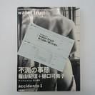 写真集 篠山紀信+樋口可南子 不測の事態