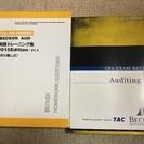 USCPA TAC Becker 2015 テキスト&問題集 AUD
