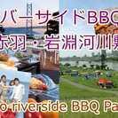 7月17日(祝)【赤羽*リバーサイドBBQ】荒川河川敷150名バー...