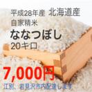 北海道産ななつぼし 20キロ☆農家直送