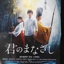 映画チケット、さしあげます!(横浜)