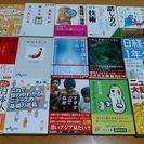 投げ売り☆ビジネス投資ニュースいろいろ文庫本15冊