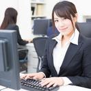 【急募】電話応対、PC作業などの事務を募集します