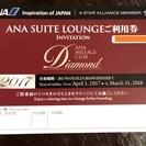 ANA全日空スイートラウンジ利用券 ANA SUITE LOUNG...