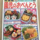 お弁当作りの本♫