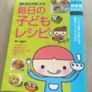 本★料理★子供レシピ★