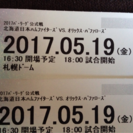 委託品!!日本ハムVSオリックス 5/19 札幌ドーム