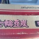 七輪やダッチオーブンにーーー豆炭5キロ!!!