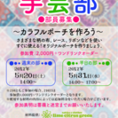 福山市の「薔薇と迷宮」でカラフルポーチ作りませんか?