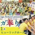 ワナカムヨガスクール無料ヨガイベント『ヨガ奉り(まつり)』