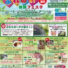 地域密着・体験型親子イベント『ふれ...