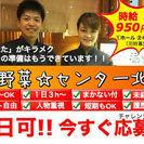 【しゃぶしゃぶ温野菜 センター北店】MAX1150円!1日3h~O...