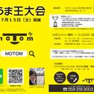 第5回 歌うま王大会 in U-BOU