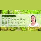 柳生直子先生と行く、アイアンガーヨガ軽井沢リトリート2017【Studio+Lotus8主催】 - 中央区