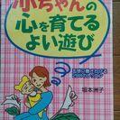 赤ちゃんの心を育てるよい遊び 育児本