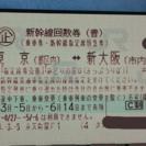 新幹線のぞみ回数券 東京〜新大阪【...