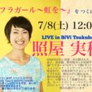 【フラガール〜虹を〜照屋実穂 LIVE in つくば】 7/8(土...