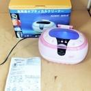 ヒガシデ CD-2800 SONIC WAVE 高周波オプティカル...