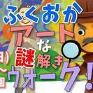 福岡アートな謎解きウォーク♪(参加費2000円/カフェ付き♪)