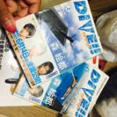 25日まで!小説DIVE上下セット