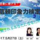 まだ間に合います‼︎履歴書にも書ける‼︎【信頼印象力検定3級】5月27日(土) 天神にて開催の画像