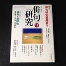 美品★俳人が読む雑誌『俳句研究』(ハイケン)1999年11月号 富...