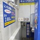 レンタル収納 湘南平塚 キューブBOX 平塚駅西口徒歩1分 屋内24時間利用可の画像