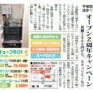 レンタル収納 湘南平塚 キューブBOX 平塚駅西口徒歩1分 屋内24時間利用可 - 地元のお店