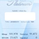 ANA・JAL等航空マイレージ・マイルを貯めてる方!情報交換会
