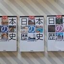 マンガ日本の歴史 3冊