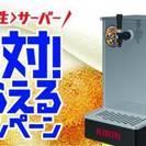 2017年 キリン のどごし生 うまい サーバー ビールサーバー(新品)