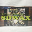 SDWAX フィギュア造形削り出しキット
