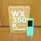 WX350K HONEY BEE シトラス 中古