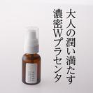 【新品】ヴィーヴィプラセンタ化粧品 プラセンタエッセンス20ml