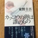 東野圭吾の小説